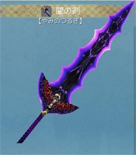 sword of darkness 2 sword of darkness onigiri wiki