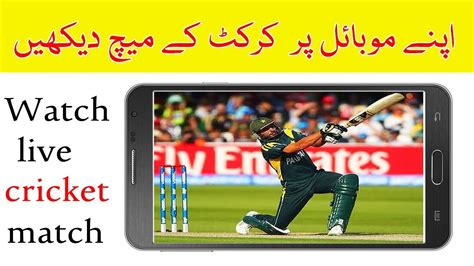 live cricket match on mobile how to live cricket match on mobile l how to
