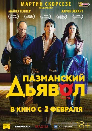 film online kinogo net пазманский дьявол 2016 фильм смотреть онлайн бесплатно в