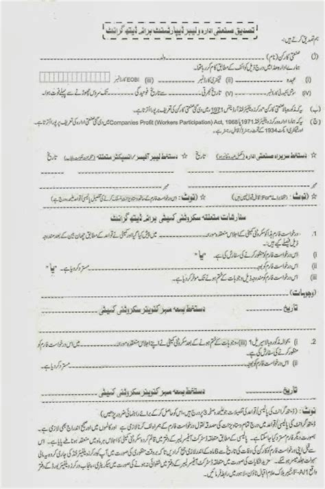Appointment Letter Format As Per Factory Act Punjab Workers Welfare Board Application Form Guidance