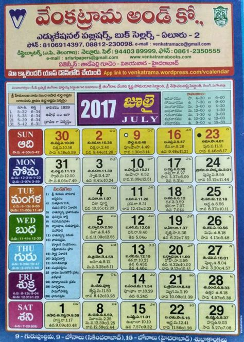 Calendar 2017 Pdf Telugu Telugu Calendar 2017 Stuffbox In
