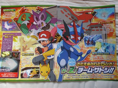 Cover F New Luxio preview xy110 thunder and onvern the lightning of