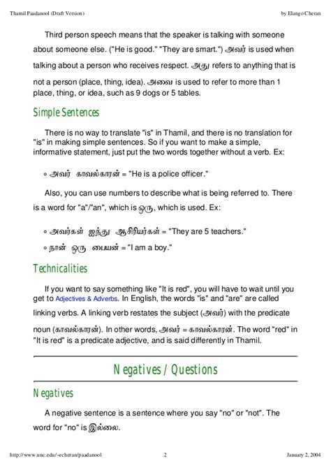 Uses Of Trees Essay In Tamil by Tamil Grammer In Easy