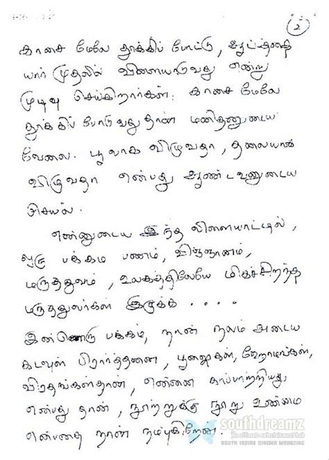 Thanks Fans For Their Prayers superstar rajnikanth thanks fans for their prayers