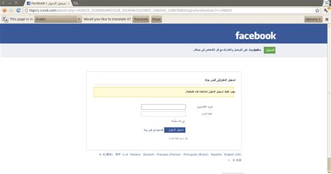 fb login facebook syrian activists targeted with facebook phishing attack