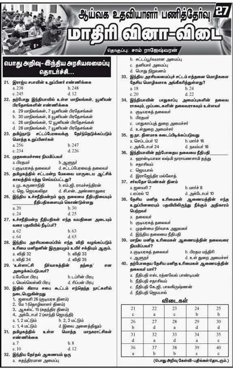 lab assistant examinations model questions and answers model test mock test ஆய வக உதவ ய ளர