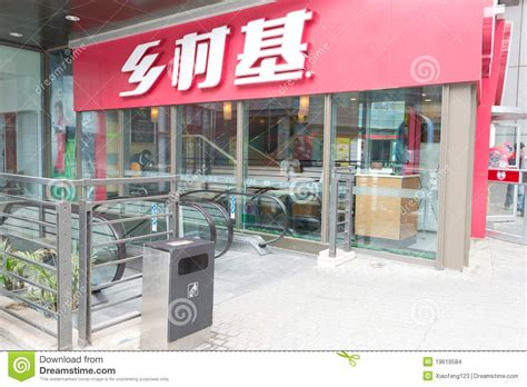 country style cooking restaurant chain csc fastfood editorial stock image image 19619584