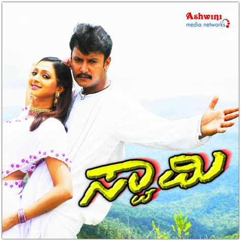 kannada actor ganesh new songs kannada mp3 songs swamy 2005 kannada movie mp3 songs