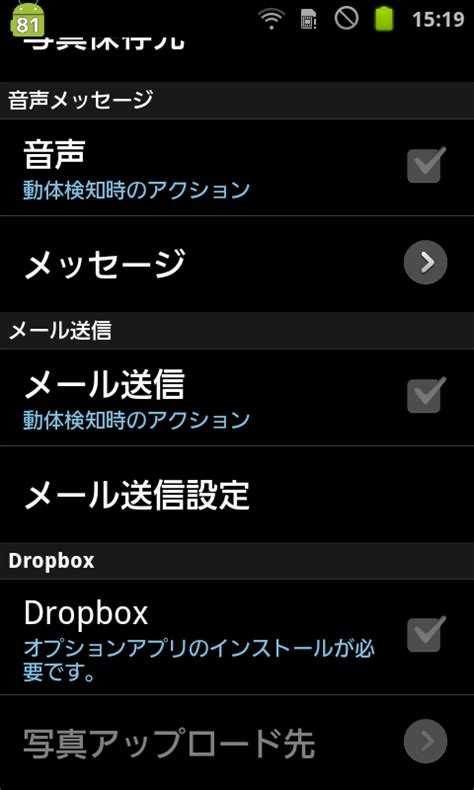 dropbox options secucam dropbox option android apps on google play