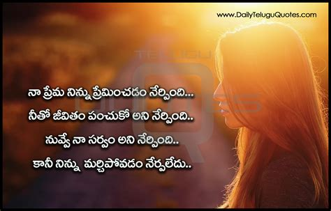 images of love in telugu best love quotes in telugu hd wallpaprs and love feelings