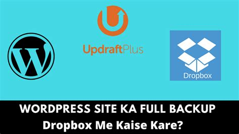 dropbox kya hai dropbox me wordpress site ka full backup kare askmehindi