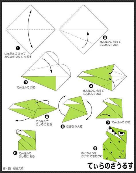 Childrens Origami - simple origami tyrannosaurus for