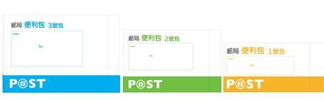 5 1 2 x 4 1 4 post card template 分享 郵局便利包的寄送使用方法 節省資費的寄送撇步建議 滿屋都是蝴蝶飛