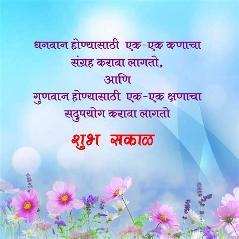 good morning marathi thought there is a good utility