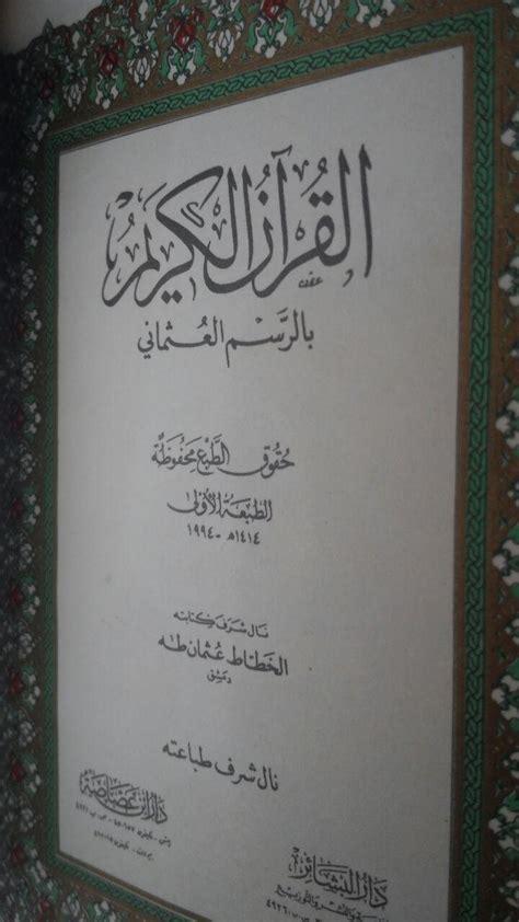 Al Quran Terjemahasbabun Nuzul al qur an impor resleting dengan tafsir asbabun nuzul arab a6