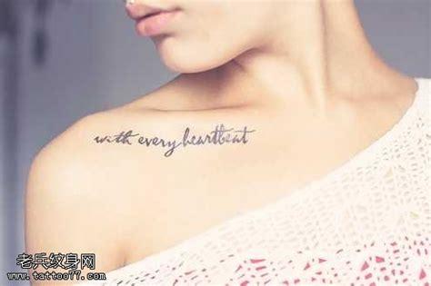 with every heartbeat tattoo tumblr 锁骨英文自由纹身内容图片分享