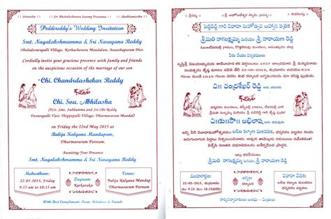 Telugu Wedding Card Template 2
