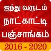 Calendar 2018 Tamil Panchangam Hindu Panchang Calendar 2018 Android Apps On Play