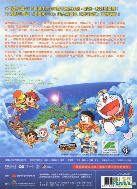 doraemon movie 2012 nobita and the miracle island sub indo yesasia doraemon the movie nobita and the island of