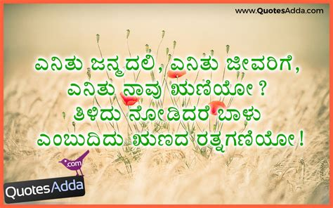 Kannada Good Lins | 1000 images about kannada quotes on pinterest chang e 3