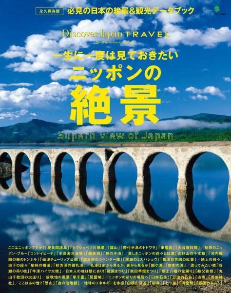 discover japan travel guide books 別冊discover japan travel 一生に一度は見ておきたいニッポンの絶景 雑誌 電子書籍の