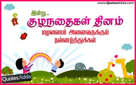 S Day Quotes In Tamil Happy Children S Day Tamil Wishes Top Wallpapers