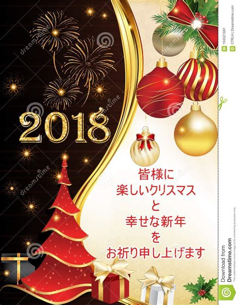 greeting card  christmas   year  text  japanese stock illustration