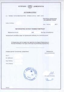 Criminal Record Clearance Certificate Criminal Record Certificate Or Clearance Certificate In Cyprus