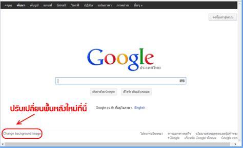 google wallpaper search engine ว ธ การปร บแต ง ใส ภาพพ นหล งบนเว บไซต google it24hrs