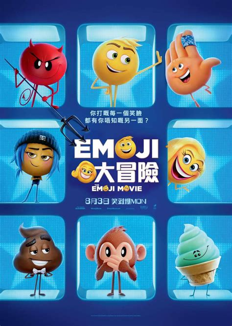 emoji movie download emoji大冒險 the emoji movie 討論區 全球電影資料館 電影 香港討論區