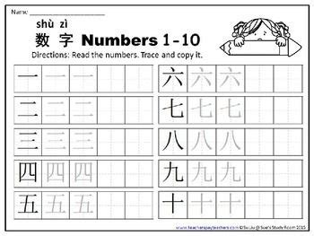 japanese numbers 1 10 printable 17 best images about numbers on pinterest activities