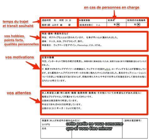 Ecrire Un Cv by Comment 233 Crire Un Cv Japonais Apprendre Le Japonais
