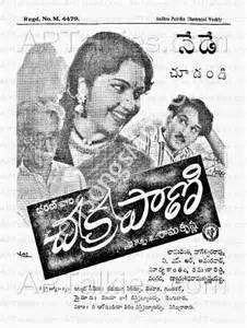 Chakrapani Mp3 Songs Free Download 1954 Telugu