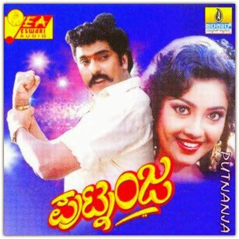 kannada actor ganesh new songs kannada mp3 songs putnanja 1995 kannada movie mp3 songs