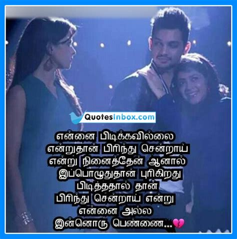 tamil romantic images with quotes romantic quotes for husband in tamil image quotes at
