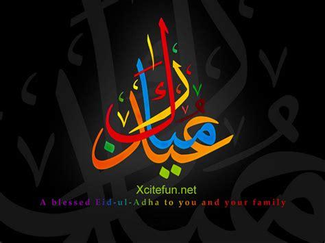 Eid Mubarak Gift Card - eid mubarak cards new creative collection 2011 xcitefun net