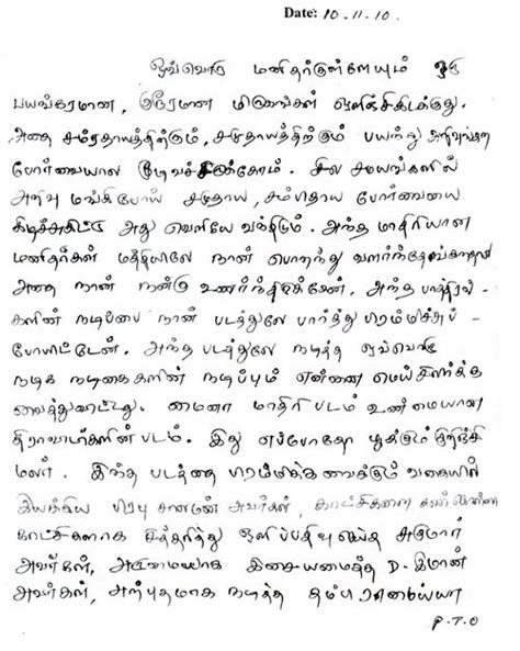 appreciation letter in tamil mynaa fan photos mynaa photos images pictures 13652