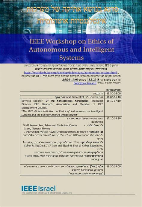 ieee israel analog circuit design engineer ieee israel workshop on ethics in autonomous and