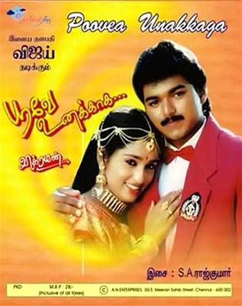 download muttu muttu mp3 album song poove unakkaga 1996 tamil mp3 songs free download free