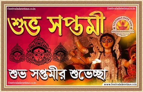 saptami durga puja bengali wallpaper