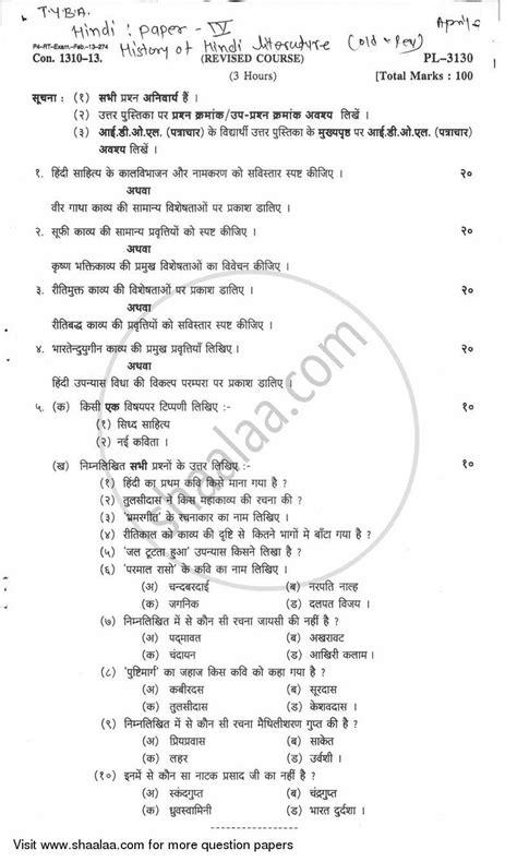 Question Paper - BA Hindi (IDOL) (Correspondence) 3rd Year