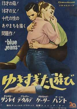 film blue jeans blue denim movie posters from movie poster shop