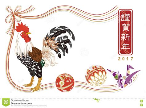 japanese new year card template 2017 rooster with japanese traditional toys new year card