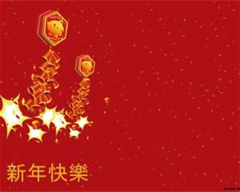 chinese new year powerpoint template free download
