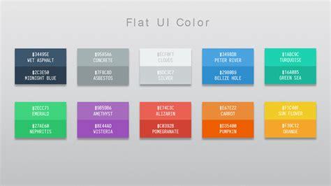 扁平化设计配色参考网站 flatuicolors 空茗