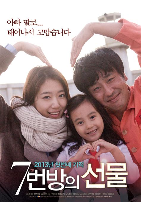 Miracle In Cell No 7 Miracle In Cell No 7 Asianwiki