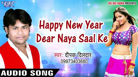 www new year song 2016 द पक द लद र new year song 2017 happy new year dear