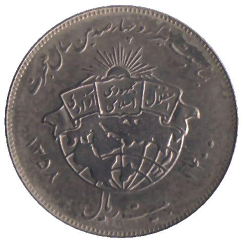 Calendrier Iranien 20 Rials L H 233 Gire De Mahomet Iran Numista
