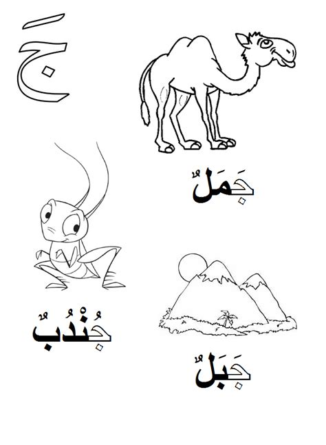 arabic alphabets coloring book books islamic coloring pages for august 2013