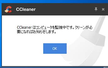 ccleaner enable active monitoring kaspersky cleaner の特徴と使い方 ハルパス